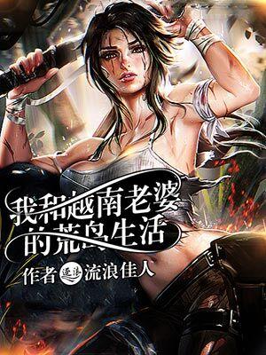 神医药香:山里汉子农家妻